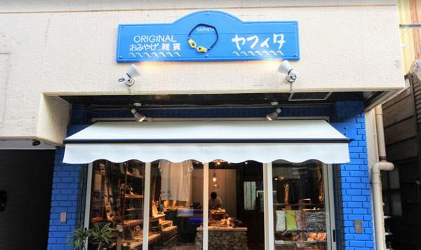 シャコ貝や夜光貝のシェルランプが素敵!「ヤフィタ」
