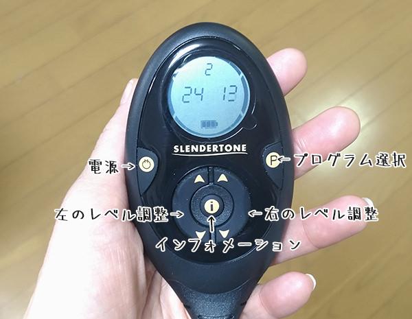 slendertone_tsu_dengen1