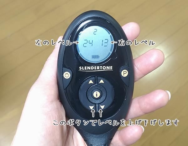 slendertone_tsu_dengen2