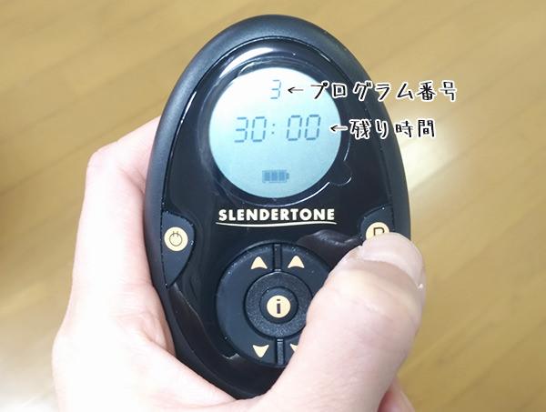 slendertone_tsu_pro2