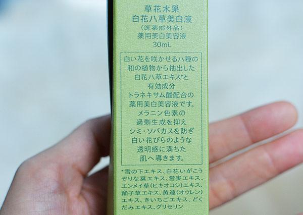 草花木果「白花八草美容液」の効果と8つの白い花の名前