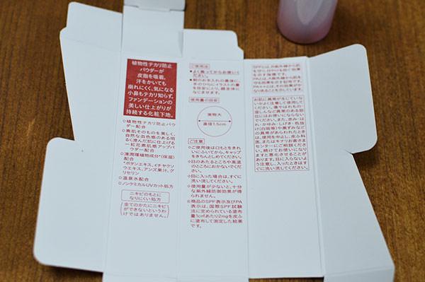 草花木果「化粧下地」使用方法や使用上の注意