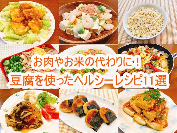 豆腐を使ったヘルシーレシピ11選