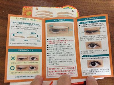 torisetsu-eyetape