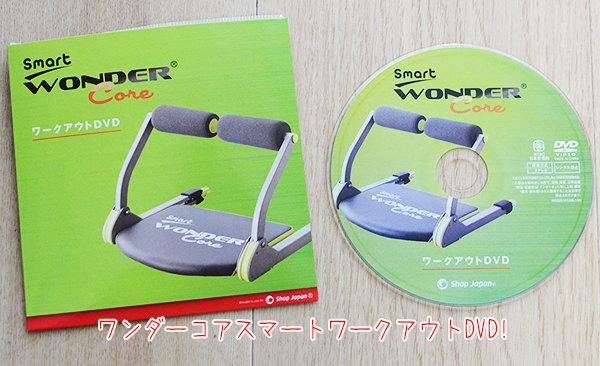 ワンダーコアスマートの使い方DVD