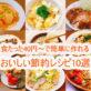 1食40円!節約レシピ10選まとめ【保存版】