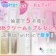 【終了】女子リキプレゼント企画第5弾!「BBクリーム」5名様プレゼント