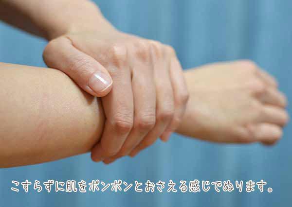 ワセリンが馴染むように肌を押さえるように塗る