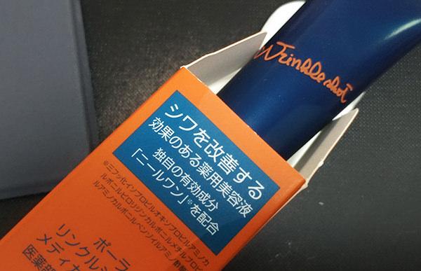 wrinkle_shiwa
