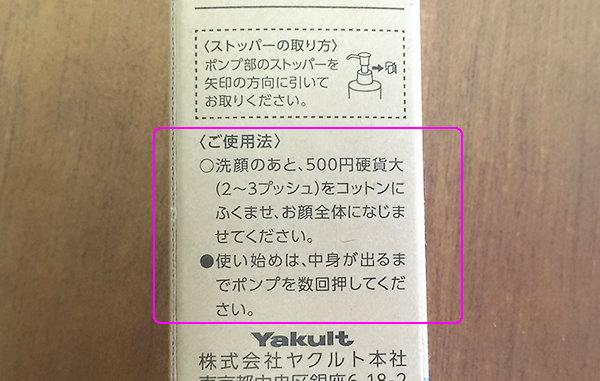 yakultikiterulotion_bot2_tsu