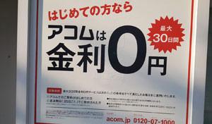 大手消費者金融の無利息(金利0円)サービスでお金を借りる