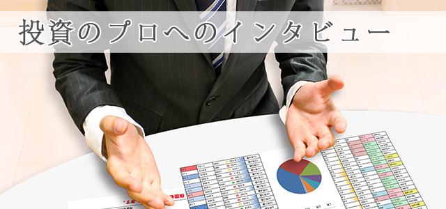 投資のプロへのインタビュー