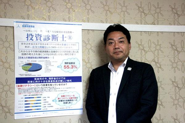 一般社団法人投資診断協会の髙松伸吾代表理事