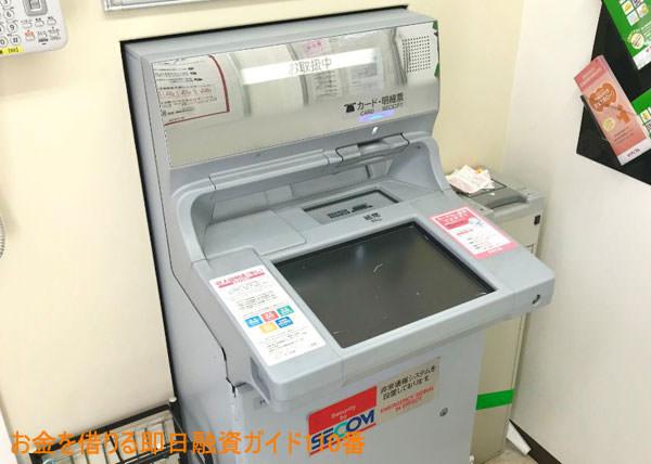 アイフル【お金の借り方】ATM