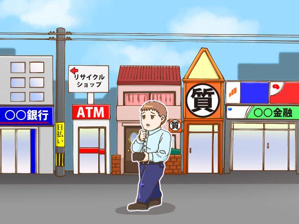 1万円借りる方法【今すぐ一万円必要で即日借りたい】