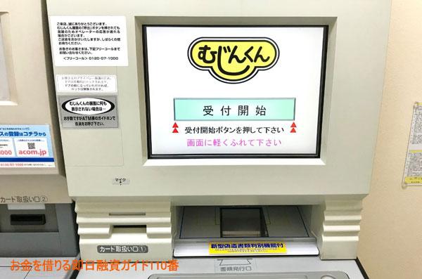 自動契約機(むじんくん)を利用してお金を借りる方法(申込み手順・流れ・使い方)