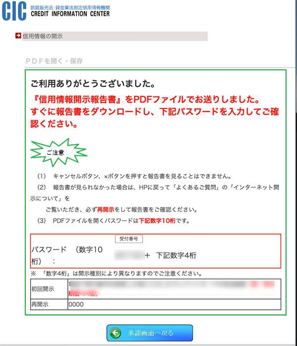 CICの信用情報報告書のダウンロード