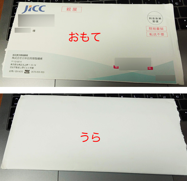 JICCから実際に届いた封筒