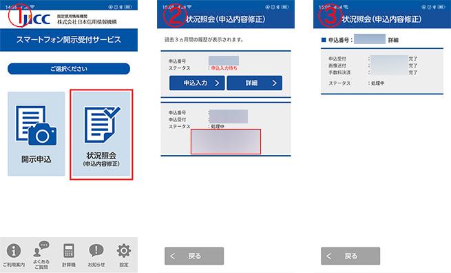 JICC開示請求 スマホアプリで進行状況を確認