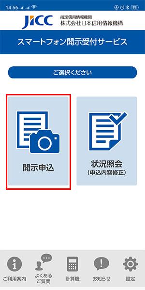 JICC「開示申込」をタップ