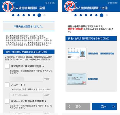 JICC開示請求 本人確認書類の提出