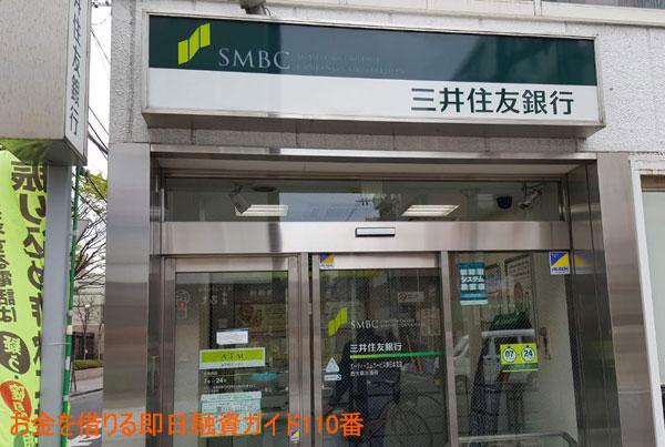 SMBCモビットの提携ATMからお金を借りる