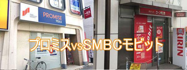 プロミスとSMBCモビット比較!お金借りるならどっち?