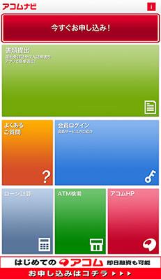 アコムのアプリ「アコムナビ」