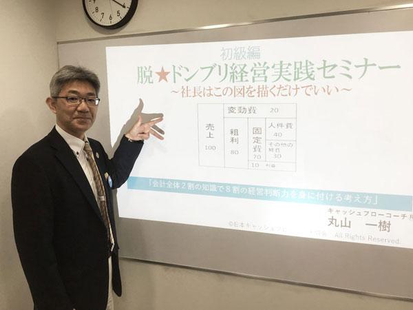 「ドンブリ社長の社外No.2」キャッシュフローコーチ 丸山一樹氏インタビュー