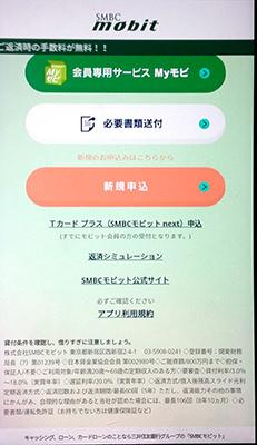 SMBCモビット 公式アプリ