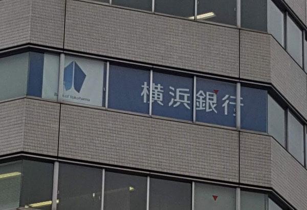 横浜銀行(はまぎん)カードローンでお金を借りる方法