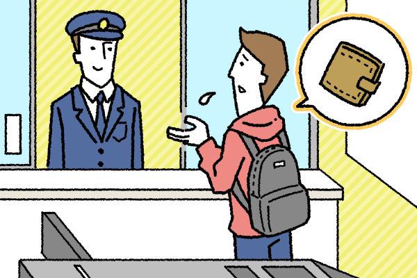 駅でお金借りることは可能?出先で財布を落としても電車に乗れる?