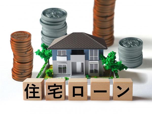 住宅ローン審査に通過するコツ