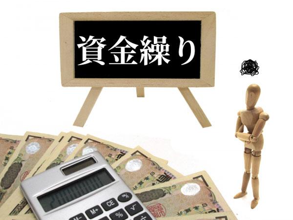 中小企業が銀行からお金を借りる!銀行の審査に通るために必要なこと