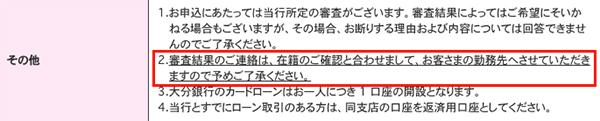 ダイレクト 大分 銀行 トップ