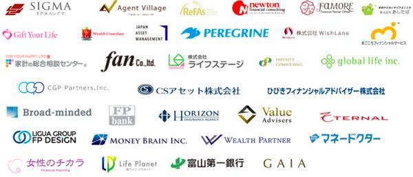 「お金の健康診断」の主な登録企業