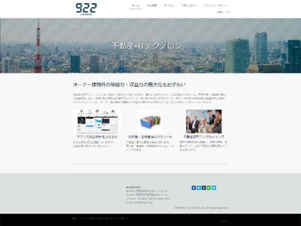 株式会社922のホームページ