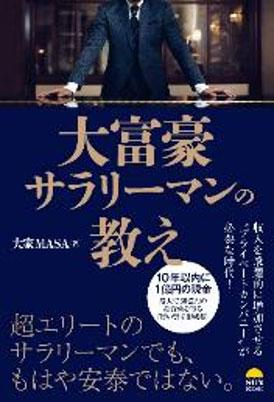 遠畑さん著書「大富豪サラリーマンの教え」