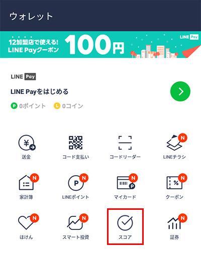 LINEアプリの「ウォレット」から「スコア」をタップ