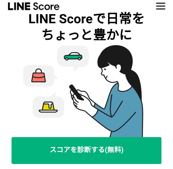 LINE Pocket Money LINEスコア診断申し込み画面