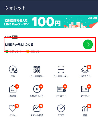 LINE Pocket Moneyで本人確認するためのLINE Pay登録