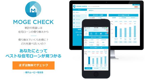 日本初 オンライン型住宅ローンサービス「モゲチェック」