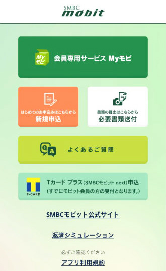SMBCモビットアプリのトップ画面