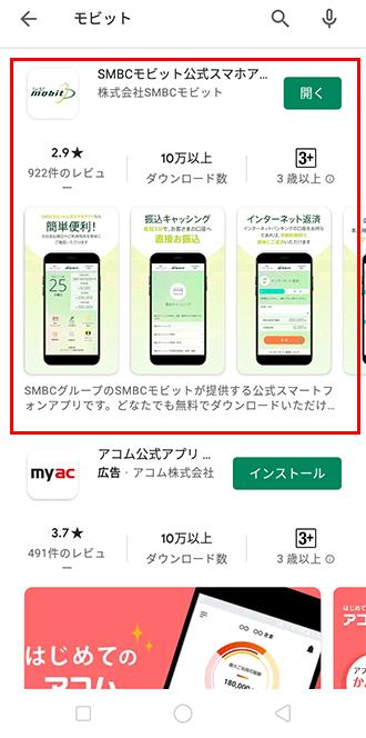 SMBCモビットアプリのダウンロード方法